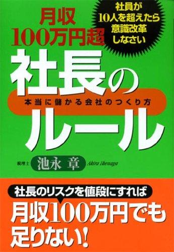 月収100万円超社長のルール―社員が10人を超えたら意識改革しなさい (アスカビジネス)