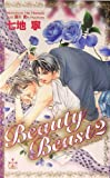 Beauty Beast〈2〉 (CROSS NOVELS)