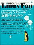 リナックスファン Vol.1—いますぐはじめられる!リナックスのインストールとシステム設定&完全活用 (MYCOMムック)