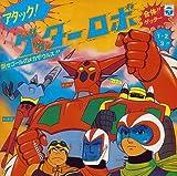 〈ANIMEX1300 Song Collection シリーズ〉(6)アタック!ゲッターロボ