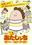 劇場版3D あたしンち 情熱のちょ~超能力♪母大暴走! [Blu-ray]