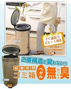 【吸着密閉ペダルピン 無臭(ムッシュ)】臭わないゴミ箱