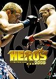 HERO'S 2005 ミドル級世界最強王者決定トーナメント開幕戦