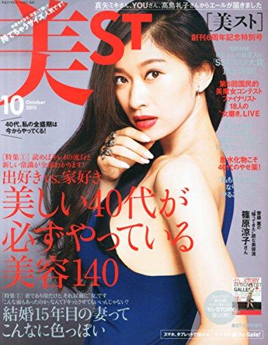 持てちゃうサイズ美ST(ビスト) 2015年 10 月号 [雑誌]: 美ST(ビスト) 増刊