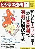 ビジネス法務 2014年 01月号 [雑誌]