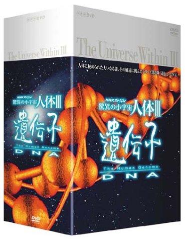 NHKスペシャル 驚異の小宇宙 人体III 遺伝子DNA DVD-BOX