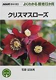 クリスマスローズ (NHK趣味の園芸―よくわかる栽培12か月)