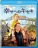 幸せへのキセキ [Blu-ray]