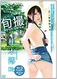 旬撮 桂木澪 ブルーレイR付き2枚組 [DVD] [Blu-ray]