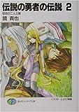 伝説の勇者の伝説〈2〉宿命の二人三脚 (富士見ファンタジア文庫)