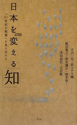 日本を変える「知」