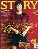 STORY (ストーリィ) 2013年 10月号 [雑誌]