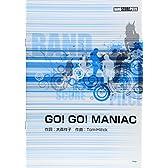 バンドスコアピース GO!GO!MANIAC Song by 放課後ティータイム (バンド・スコア・ピース)