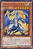 【遊戯王シングルカード】 《ドラゴニック・レギオン》 ライトパルサー・ドラゴン ウルトラレア sd22-jp001