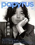 papyrus (パピルス) 2008年 08月号 [雑誌]