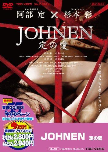 [杉本彩 中山一也] JOHNEN 定の愛 【DVD】