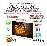 タブレットPC ONDA V10 3G クアッドコア1.3GHz 10.1インチIPS液晶1280×800 3G/GPS/BT/SIMフリー/内臓メモリ16GB Android5.1 中華アプリなし 日本語化済み Googleプレイ対応 [並行輸入品]