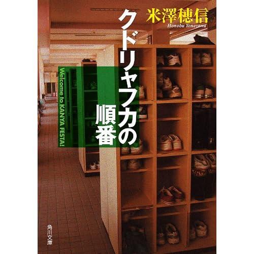 クドリャフカの順番<「古典部」シリーズ> (角川文庫)