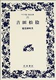 吉田松陰 (ワイド版岩波文庫)