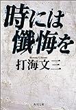 時には懺悔を (角川文庫)