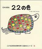 22の色―日本の色彩 (こどもの色彩感覚を育てる絵本シリーズ)