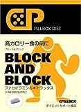 ピルボックスダイエット ブロック&ブロック14包