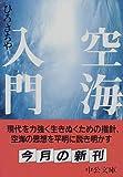 空海入門 (中公文庫)