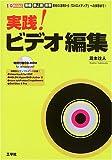 実践!ビデオ編集 (I・O BOOKS)