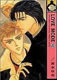 LOVE MODE (4) (ビーボーイコミックス)