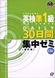 英検準1級DAILY30日間集中ゼミ