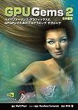 GPU Gems 2 日本語版 —ハイパフォーマンス グラフィックスとGPGPUのためのプログラミング テクニック—