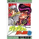 ジョジョの奇妙な冒険 (29) (ジャンプ・コミックス)