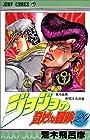 ジョジョの奇妙な冒険 第29巻 1992-11発売