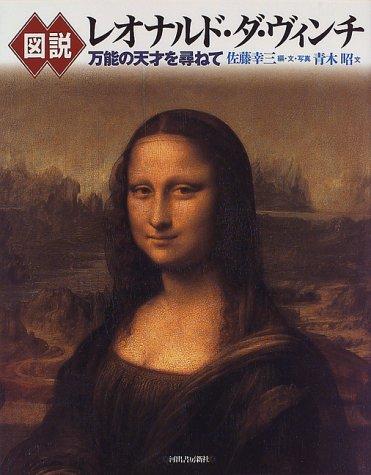 図説 レオナルド・ダ・ヴィンチ―万能の天才を尋ねて (ふくろうの本)