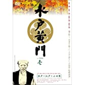 水戸黄門 第一部 シリーズ BOX [DVD]
