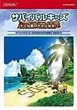 サバイバルキッズ 小さな島の大きな秘密!? 公式ガイド (KONAMI OFFICIAL BOOKS)