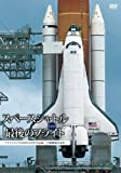スペースシャトル 最後のフライト ―アトランティス号打ち上げの全記録~宇宙開発の未来―[DVD]