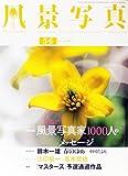 風景写真 2011年 5・6月号 [雑誌]