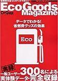 省燃費大全・エコグッズマガジン—燃費アップアイテムトータルデータブック