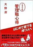 イラスト版管理職心得—はじめて部下を持つ人へ (日経ビジネス人文庫)