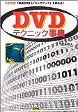 DVDテクニック事典―「動画圧縮」と「バックアップ」を極める! (I・O BOOKS)