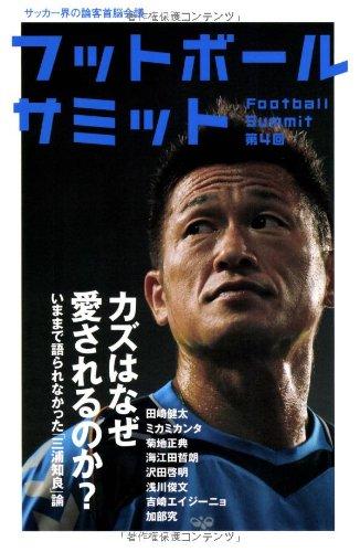 【Jリーグ】最年長登録選手は横浜FC・三浦知良の46歳
