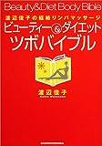 ビューティー&ダイエットツボバイブル—渡辺佳子の経絡リンパマッサージ