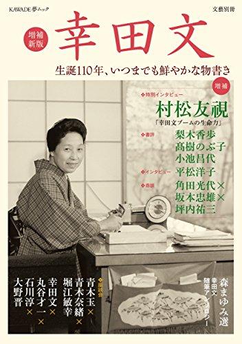 増補新版 幸田文: 生誕110年、いつまでも鮮やかな物書き (文藝別冊/KAWADE夢ムック)