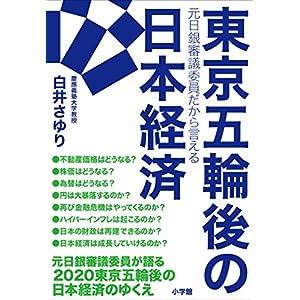 元日銀審議委員だから言える 東京五輪後の日本経済 [Kindle版]