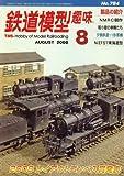 鉄道模型趣味 2008年 08月号 [雑誌]