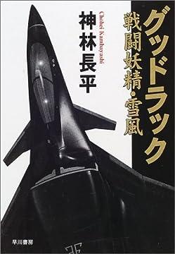 グッドラック—戦闘妖精・雪風 (ハヤカワ文庫JA)