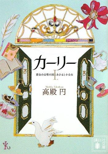カーリー <1.黄金の尖塔の国とあひると小公女> (講談社文庫)