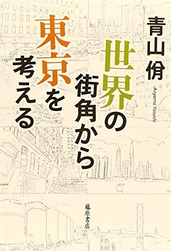 世界の街角から東京を考える