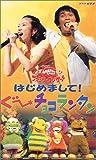 NHKファミリーコンサート 2000年春「はじめまして!ぐーチョコランタン」 [VHS]